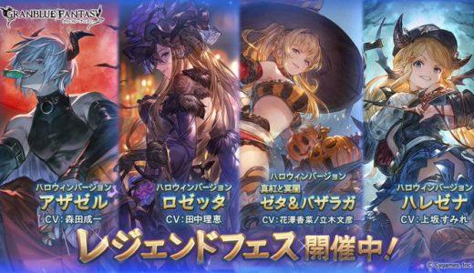 【グラブル】10月28日(水)より「レジェンドフェス」を開催!ハロウィンキャラ総決算!